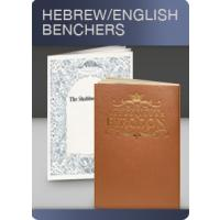 Hebrew / English Bencher
