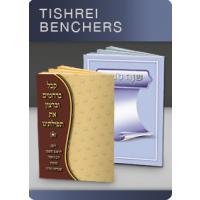 Tishrei Benchers